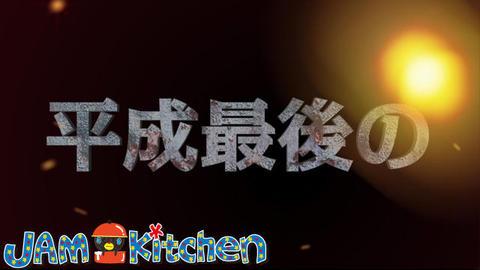 平成最後のアニメーション